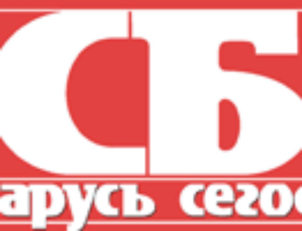 Статья СБ Беларусь Сегодня